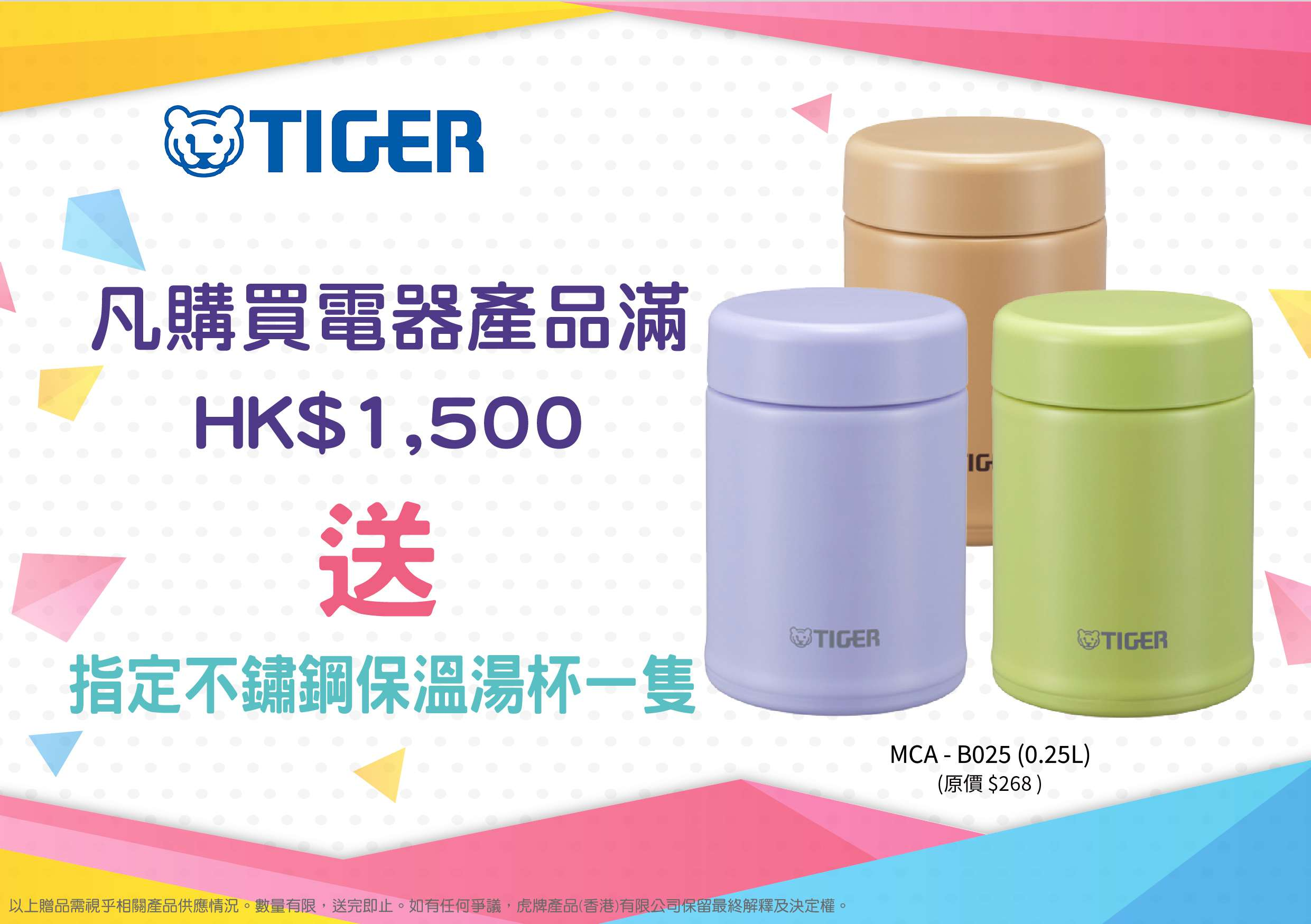 tiger-mca-b-free-gift-june-2018-1.jpg (201 KB)