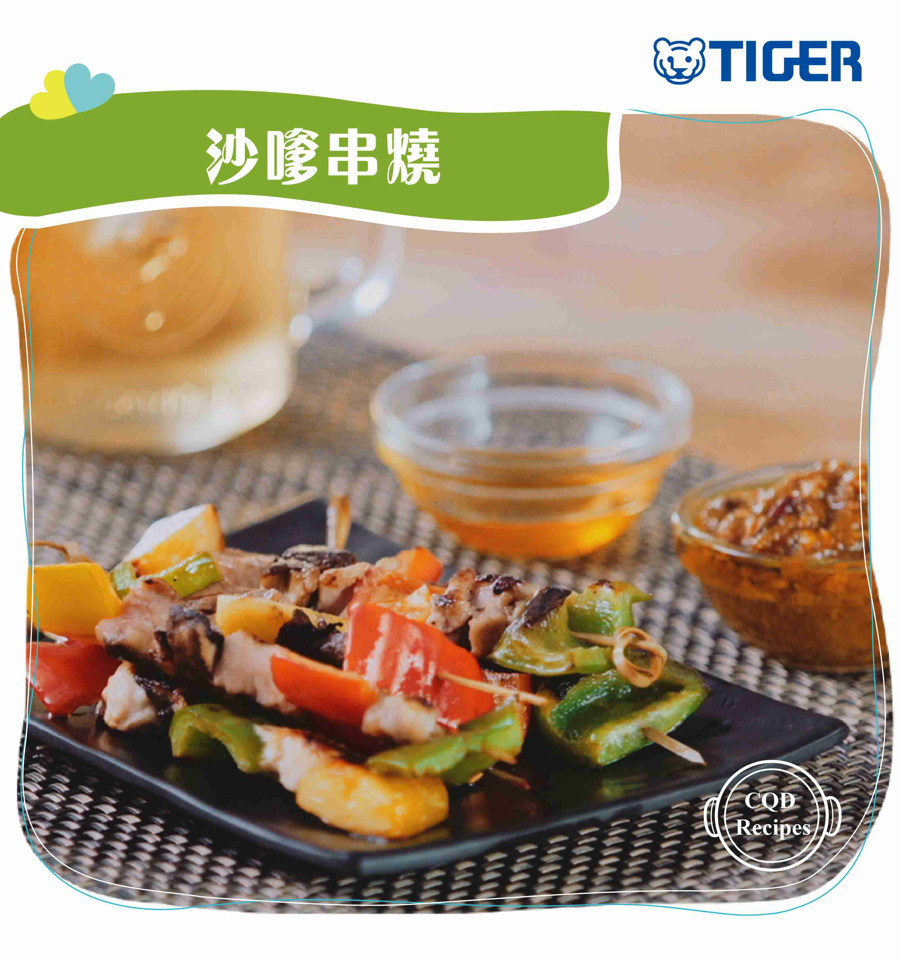 tiger-recipe-chicken-pork-beef-satay-1.jpg (307 KB)