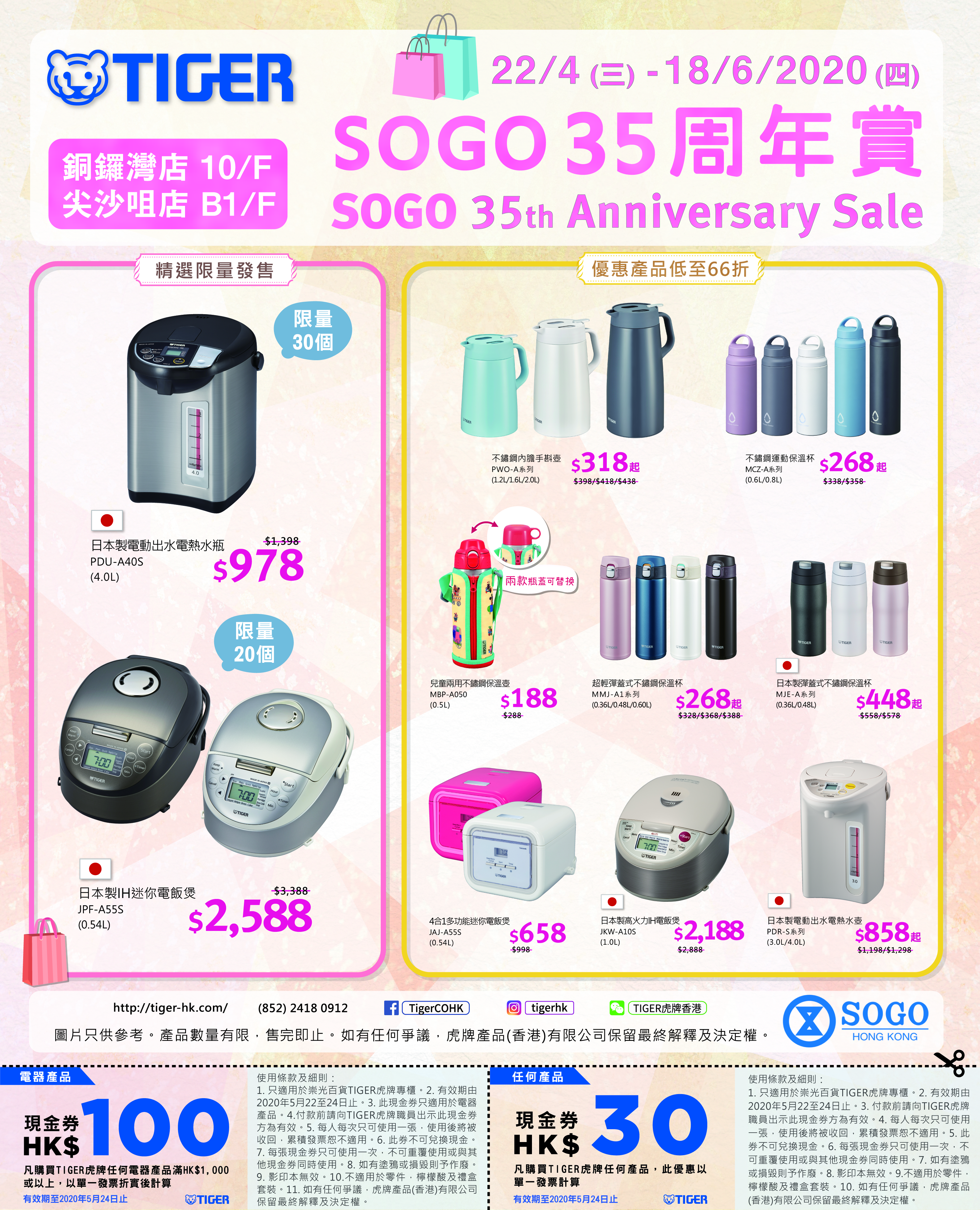 sogo-anniversary sale-newspaper ad-22May2020-v2.jpg (12.43 MB)