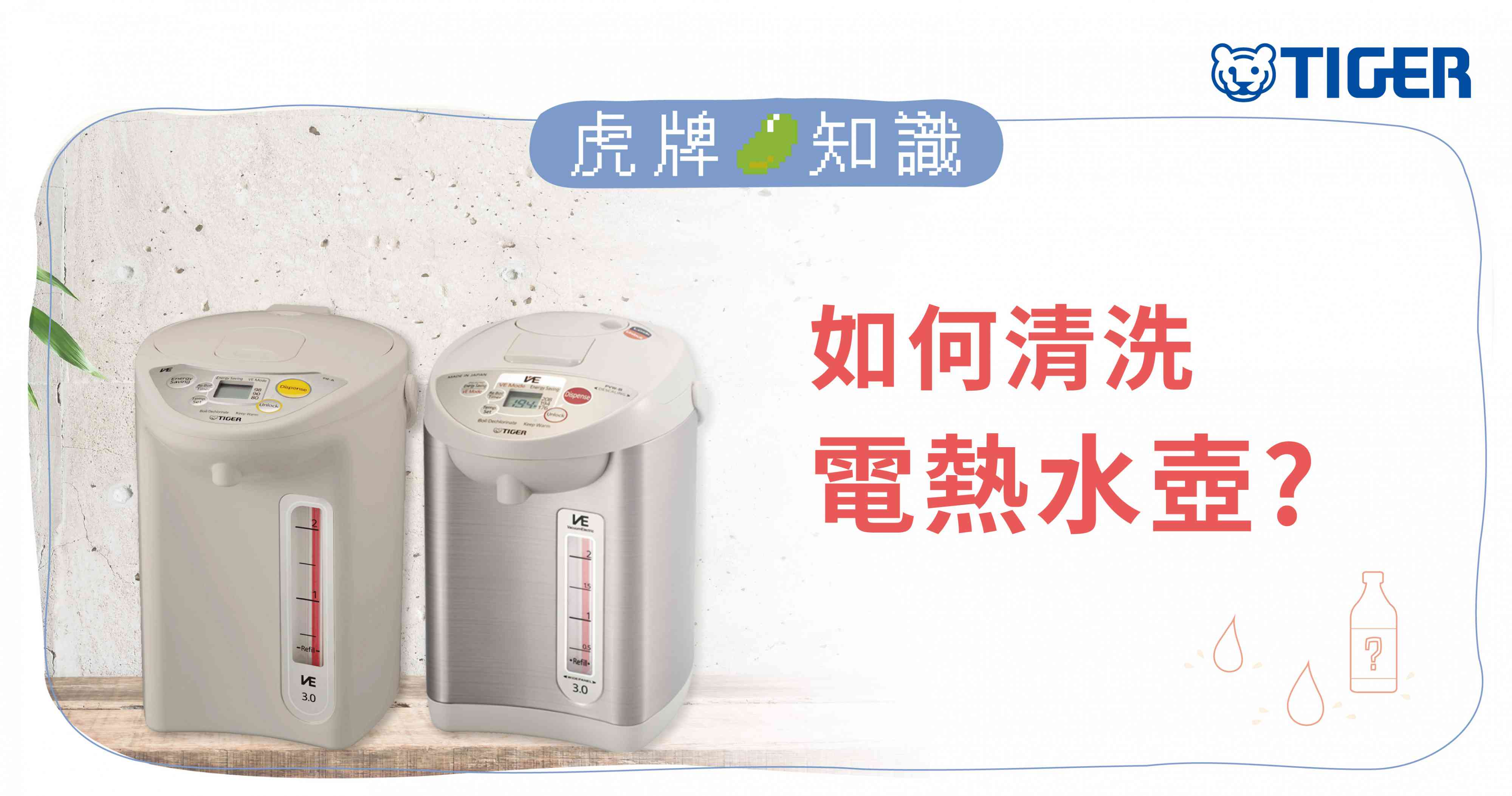 tiger-trivia-how-to-clean-a-new-water-warmer-ch-2.jpg (268 KB)